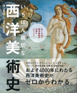 いちばん親切な 西洋美術史