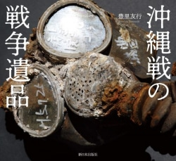 沖縄戦の戦争遺品