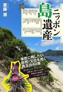 ニッポン島遺産