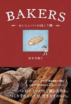 BAKERS おいしいパンの向こう側