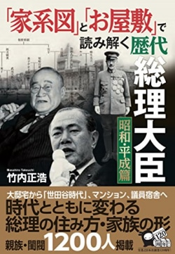 「家系図」と「お屋敷」で読み解く歴代総理大臣