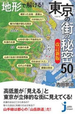 JC地形で解ける! 東京の街の秘密50 改訂新版