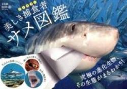 美しき捕食者(プレデター)サメ図鑑