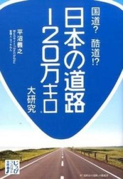 国道?酷道!?日本の道路120万キロ大研究