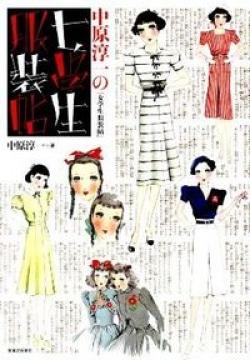 中原淳一の「女学生服装帖」