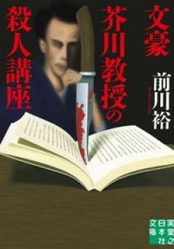 文庫 文豪芥川教授の殺人講座
