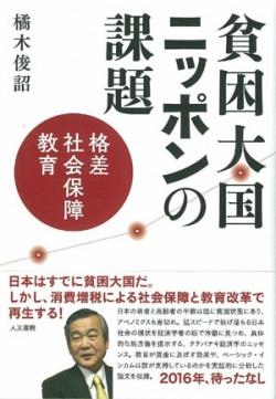 貧困大国ニッポンの課題