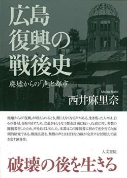 広島 復興の戦後史