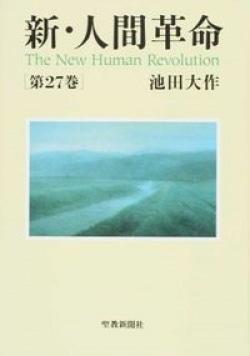 新・人間革命 第27巻