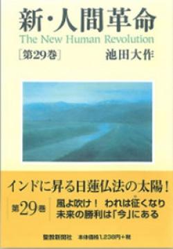 新・人間革命 第29巻
