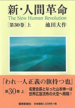 新・人間革命 第30巻 上