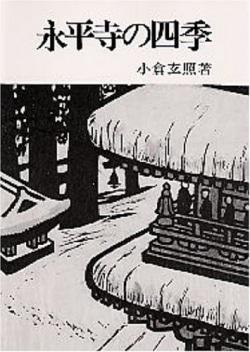 永平寺の四季