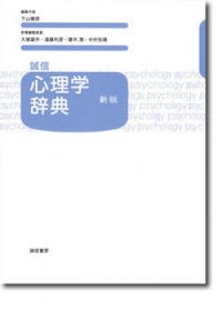 誠信 心理学辞典[新版]