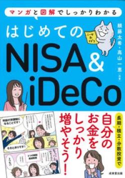 はじめてのNISA&iDeCo