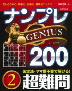 ナンプレGENIUS200 超難問