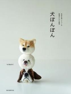 犬ぽんぽん