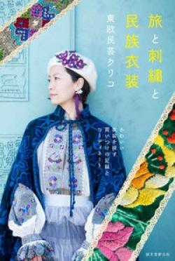 旅と刺繍と民族衣装