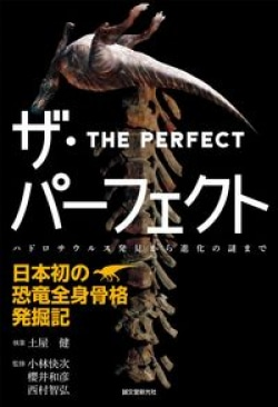 ザ・パーフェクト—日本初の恐竜全身骨格発掘記