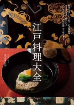江戸料理大全