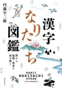 漢字なりたち図鑑