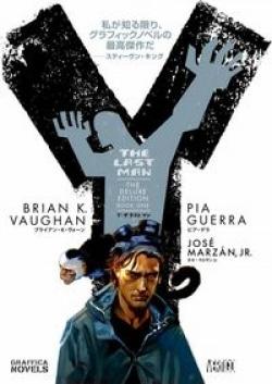 Y:THE LAST MAN 1