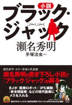 小説 ブラック・ジャック