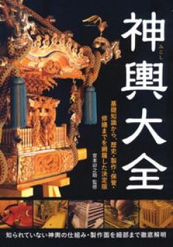 神輿大全 : 基礎知識から、歴史・製作・保管・修繕までを網羅した決定版