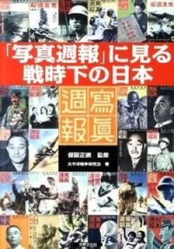 「写真週報」に見る戦時下の日本