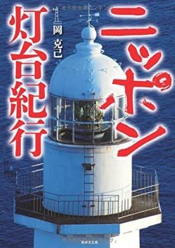 ニッポン灯台紀行
