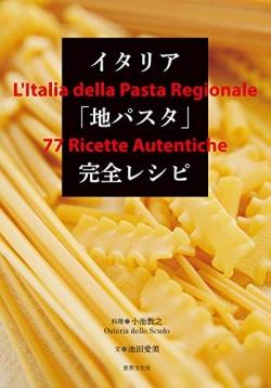 イタリア「地パスタ」完全レシピ