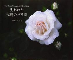失われた福島のバラ園 The Rose Garden of Fukushima