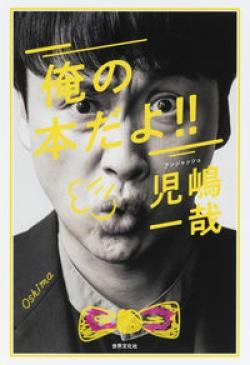俺の本だよ!!