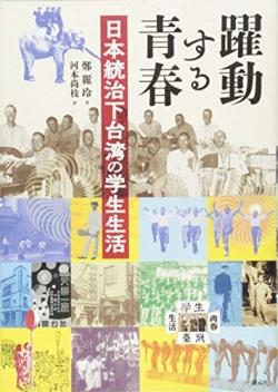 躍動する青春:日本統治下台湾の学生生活