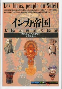 インカ帝国 : 太陽と黄金の民族