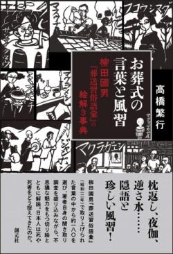 お葬式の言葉と風習:柳田國男『葬送習俗語彙』の絵解き事典