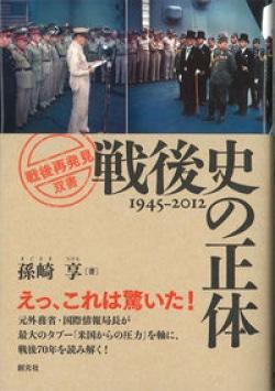 戦後史の正体 : 1945-2012