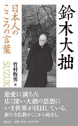 日本人のこころの言葉 鈴木大拙