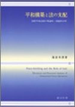 平和構築と法の支配 : 国際平和活動の理論的・機能的分析