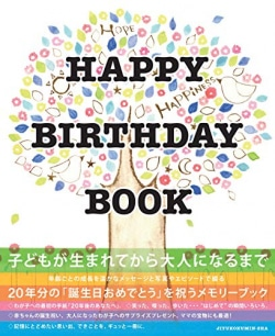 Happy Birthday Book(ハッピー バースデー ブック)