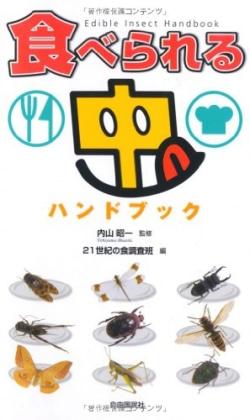食べられる虫ハンドブック