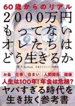 2000万円もってないオレたちはどう生きるか