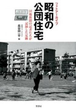 フォトアーカイブ 昭和の公団住宅 : 団地新聞の記者たちが記録した足跡
