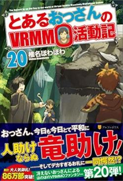 とあるおっさんのVRMMO活動記20