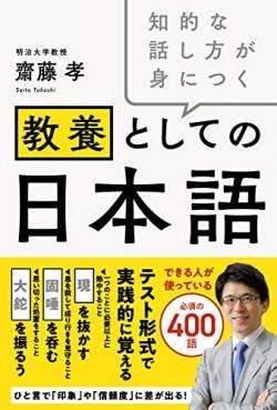 教養としての日本語