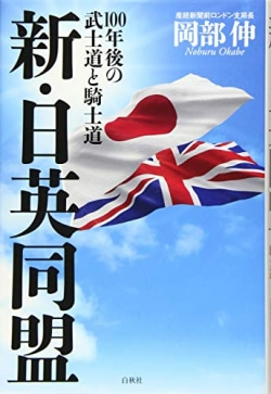新・日英同盟