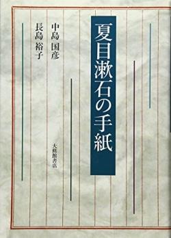夏目漱石の手紙