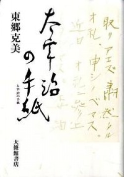 太宰治の手紙