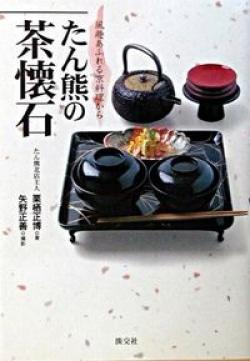たん熊の茶懐石 : 風趣あふれる京料理から