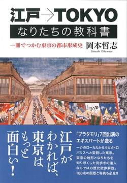 江戸→TOKYO なりたちの教科書