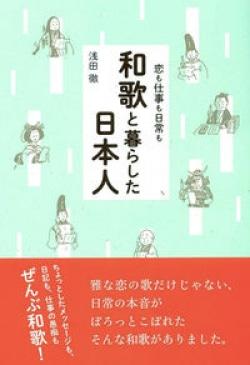 和歌と暮らした日本人